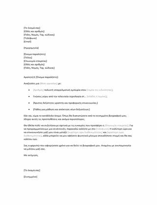 Συνοδευτική επιστολή για αυτόκλητο βιογραφικό σημείωμα
