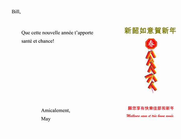 Carte de nouvel an chinois (Bonne année)