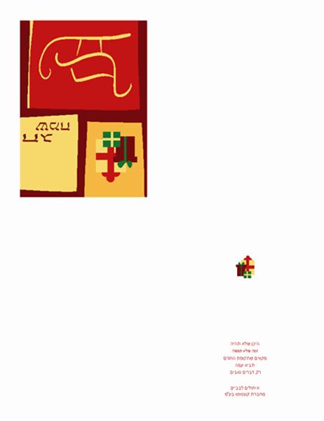 כרטיס ברכה לחג המולד מאת עסק (עם מזחלת)