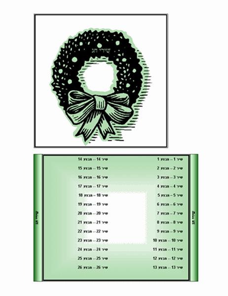 מארז לאיחסון תקליטורים המעוטר לכבוד חג המולד