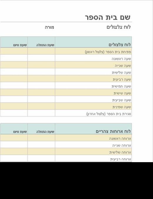 רשימה של אורכי שיעורים