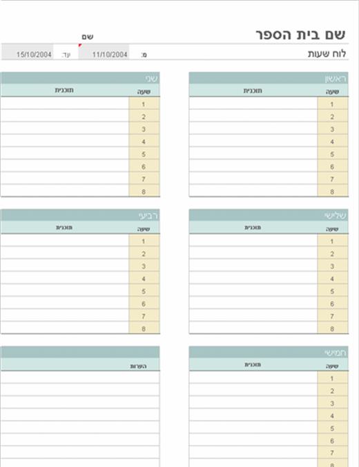 תוכניות הוראה שבועיות של מורה