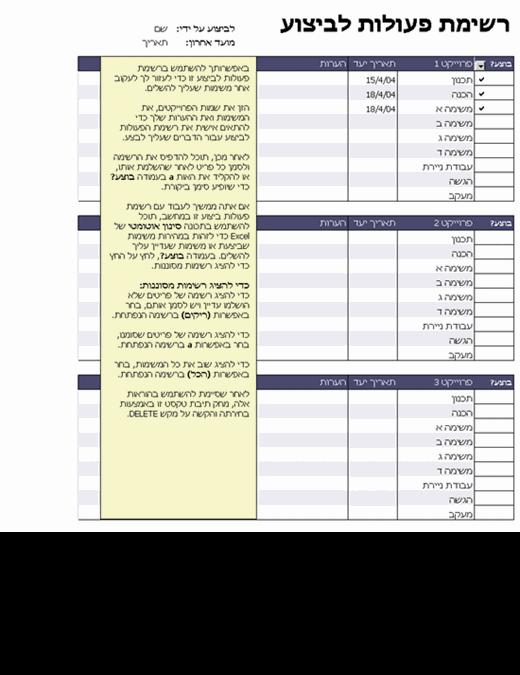 רשימת פעולות לביצוע עבור פרוייקטים