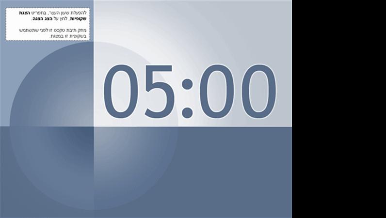 שקופית שעון עצר של חמש דקות (בעיצוב כחול-אפור)