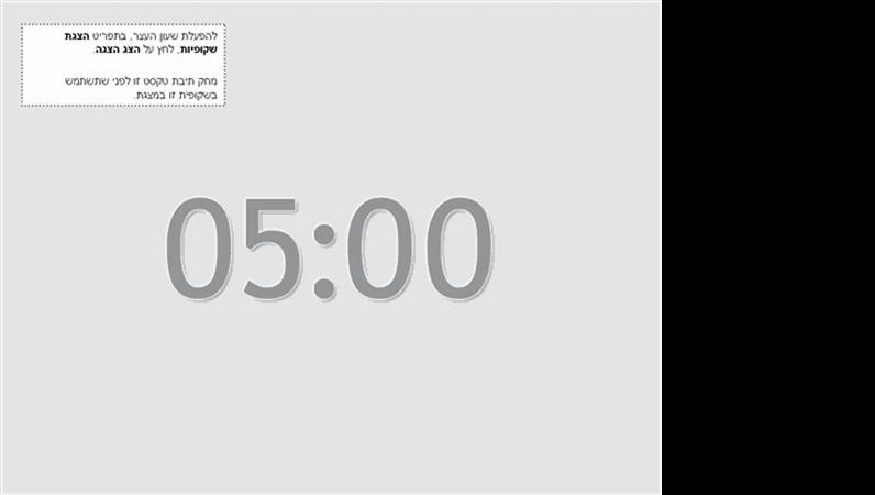 שקופית שעון עצר של חמש דקות (אפור)