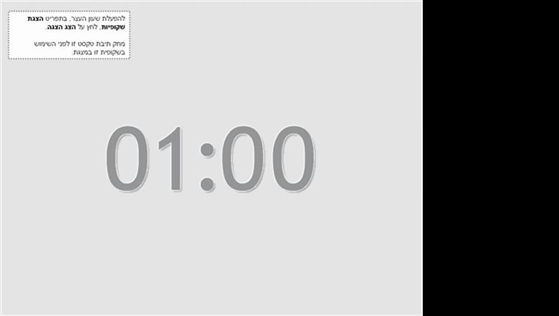 שקופית שעון עצר של דקה (אפור)