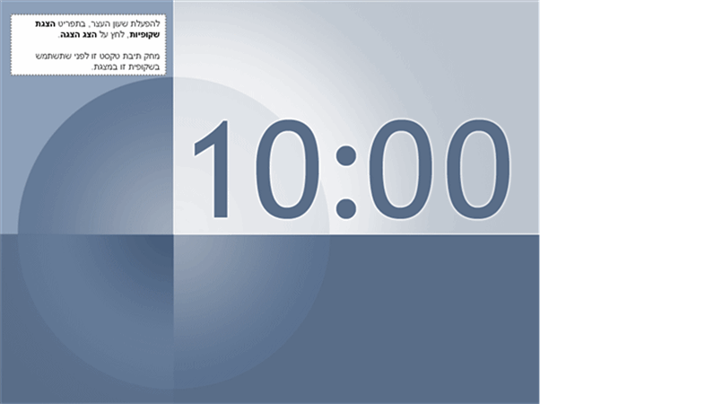 שקופית שעון עצר של עשר דקות (בעיצוב כחול-אפור)