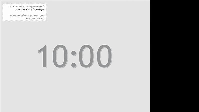 שקופית שעון עצר של עשר דקות (אפור)