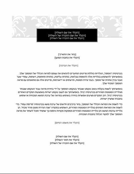 מכתב (עיצוב עניבה שחורה)