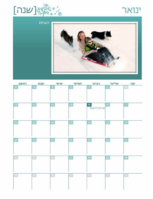 לוח שנה משפחתי עונתי (כל שנה, ראשון-שבת)