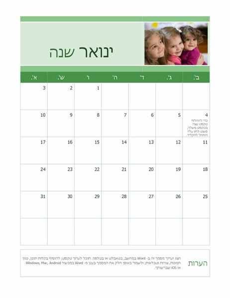 לוח שנה של תמונות משפחתיות (לכל שנה)