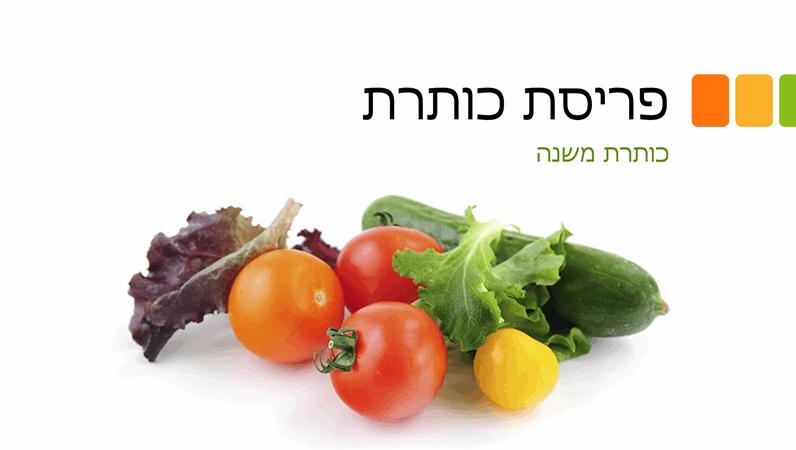 מצגת בנושא מזון טרי (מסך רחב)