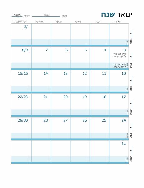 לוח שנה של מערכי שיעור