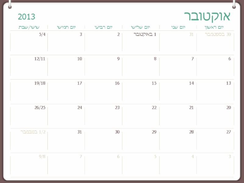 לוח שנה אקדמי 2013-2014 (יולי)