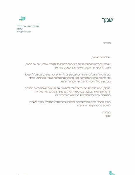 נייר מכתבים אישי