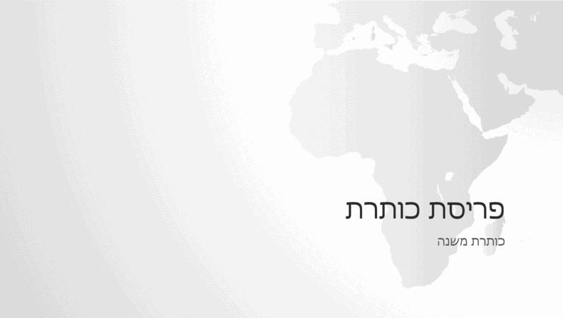 סידרת מפות העולם, מצגת עם יבשת אפריקה (מסך רחב)