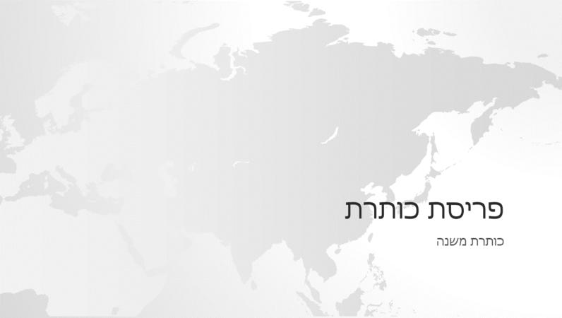סידרת מפות העולם, מצגת עם יבשת אסיה (מסך רחב)