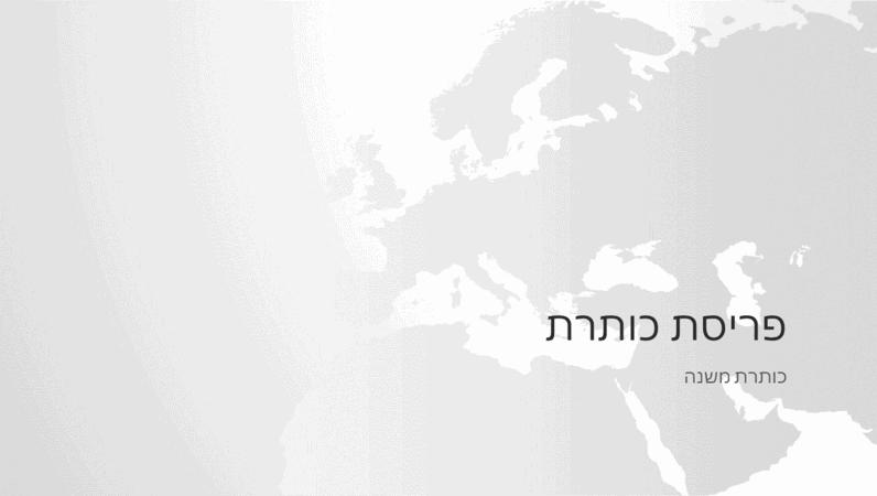 סידרת מפות העולם, מצגת עם יבשת אירופה (מסך רחב)