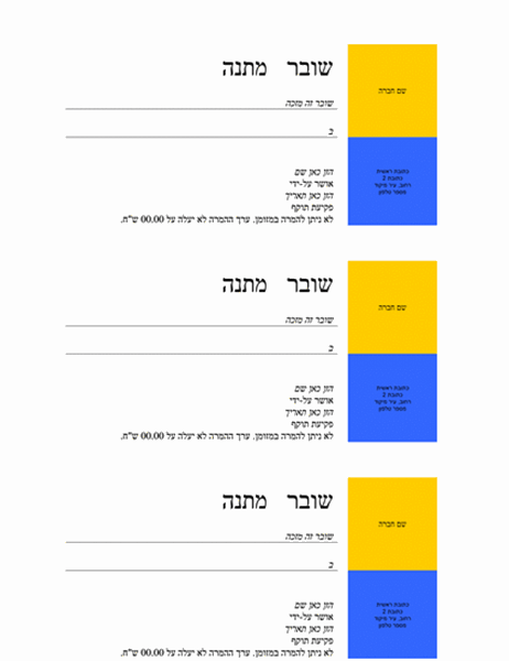 שובר מתנה (ללא שוליים, 3 עמודים לדף)