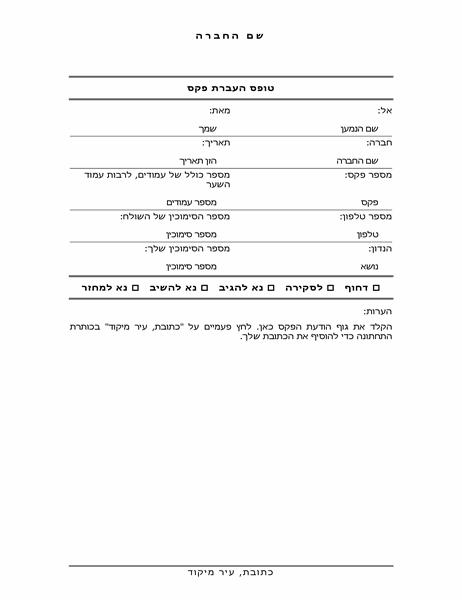 עמוד שער של פקס (אלגנטי)