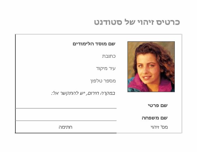 כרטיס זיהוי של סטודנט