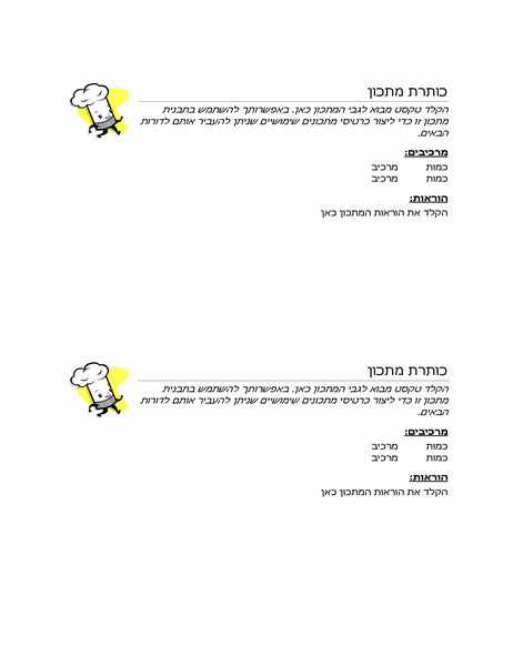 כרטיסי מתכונים (2 בכל עמוד)
