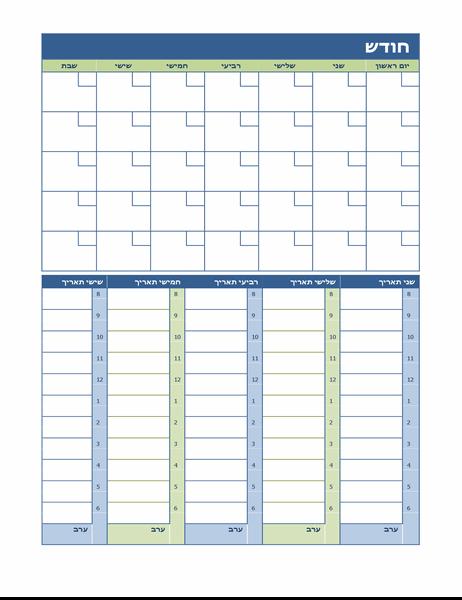 לוח שנה של תכנון חודשי ושבועי