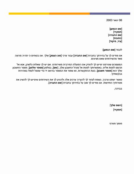 נייר מכתבים (ערכת נושא של רמות)
