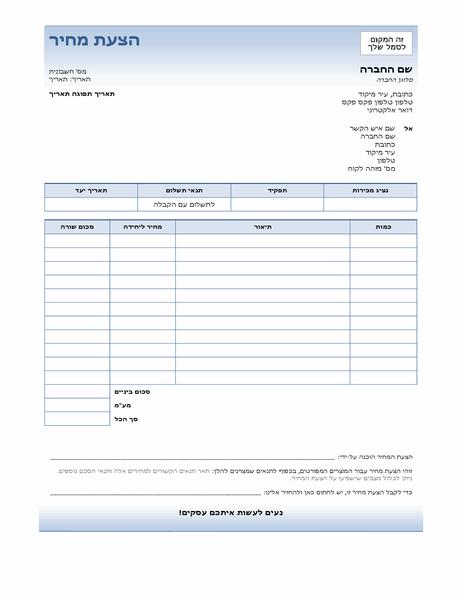 הצעת מחיר לשירות (עיצוב כחול הדרגתי)