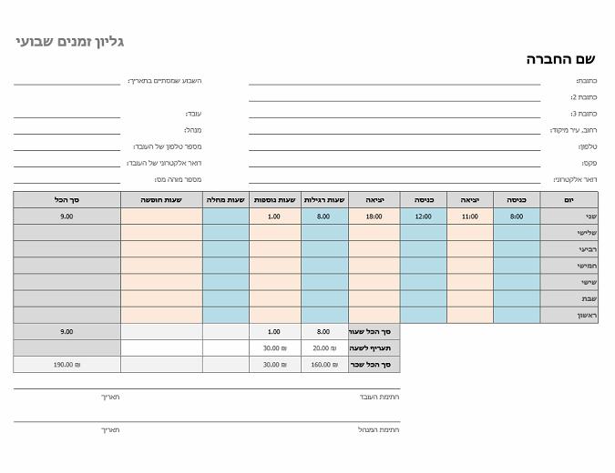 גליון זמנים שבועי (22 x 28, לרוחב)