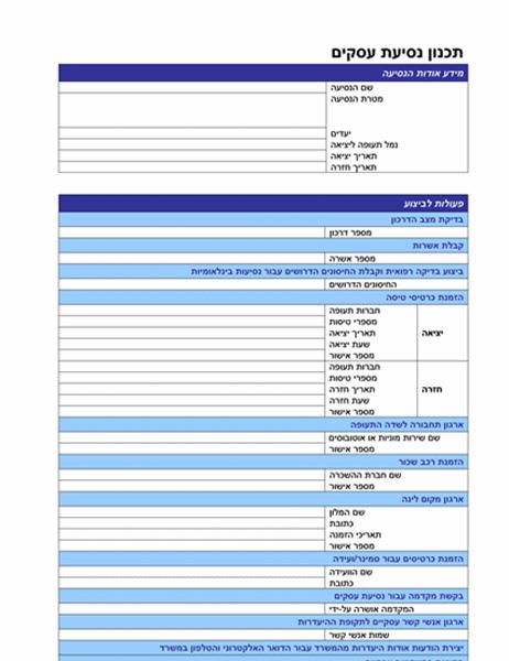 תכנון נסיעת עסקים