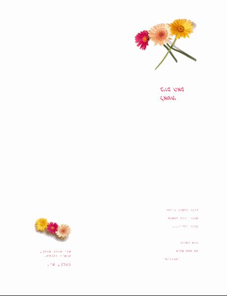 כרטיס ליום האם (מבעל לרעיה)