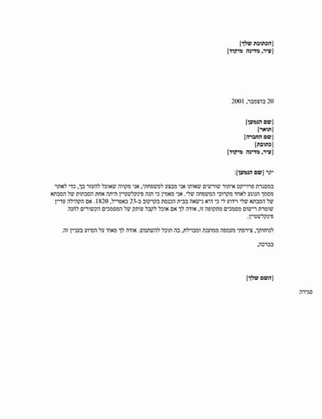 בקשה לרישומי אילן יוחסין מבית הכנסת