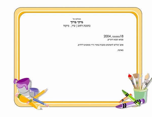 נייר מכתבים של ילדים