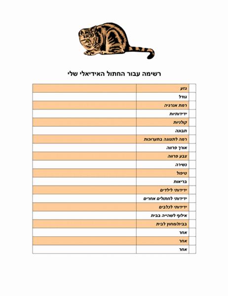 רשימת פעולות לביצוע עבור החתול האידיאלי שלי