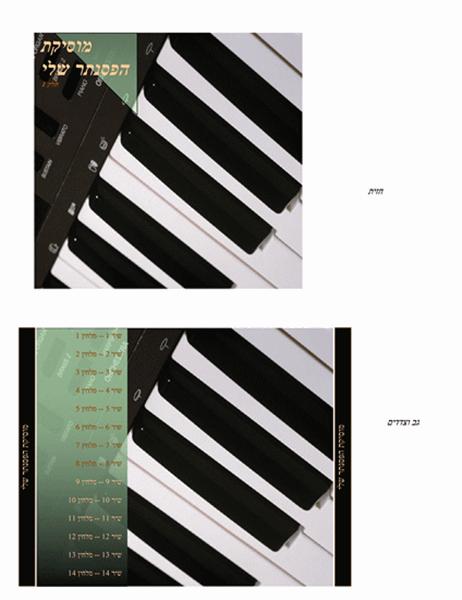 עטיפה לתקליטור (עיצוב מוסיקת פסנתר)