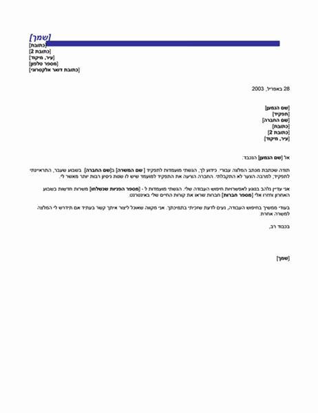 מכתב תודה עבור המלצה (ערכת הנושא קו כחול)