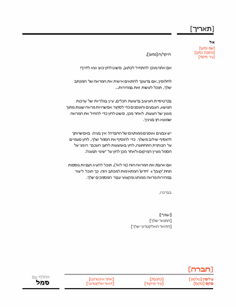 נייר מכתבים (עיצוב אדום ושחור)