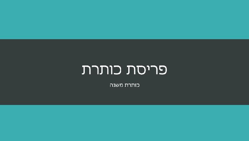 מצגת עם פסים בצבע כחול-ירקרק (מסך רחב)