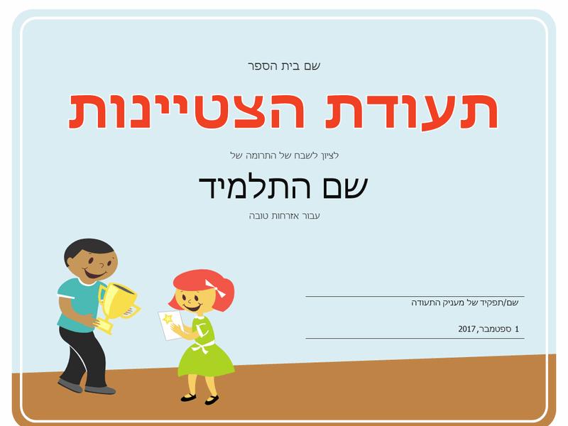 תעודת הצטיינות (תלמידים בבית ספר יסודי)
