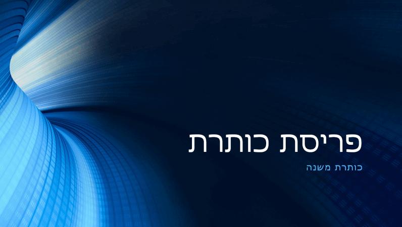 מצגת עסקית בעיצוב של מנהרה כחולה דיגיטלית (מסך רחב)