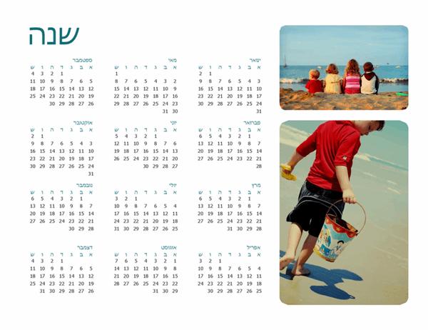 לוח שנה של תמונות משפחתיות (לכל שנה, עמוד אחד)