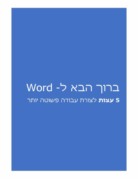ברוך הבא ל-Word 2013