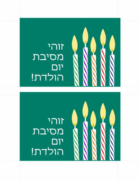 גלויות הזמנה ליום הולדת (2 בכל עמוד)