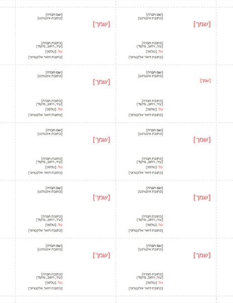 כרטיסי ביקור (עיצוב אדום, 10 בכל עמוד)