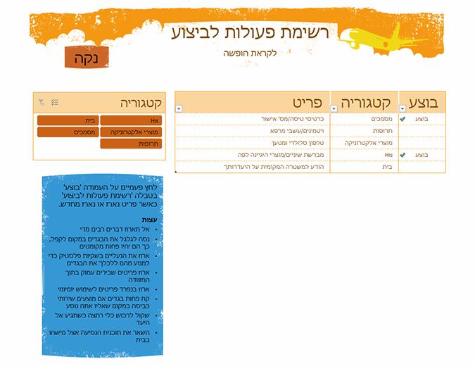 רשימת פעולות לביצוע של פריטי חופשה