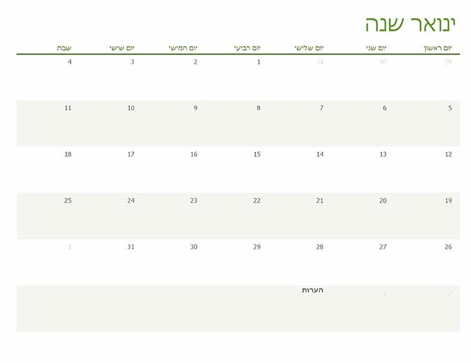 לוח שנה לכל שנה (חודש אחד בכל לשונית)