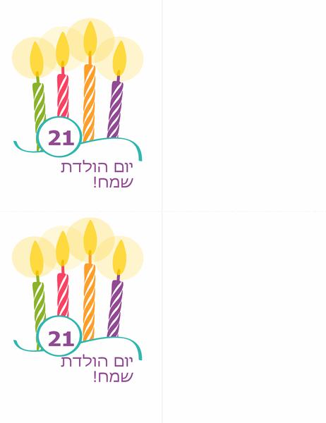 כרטיסי יום הולדת (2 בכל עמוד, עבור Avery 8315) של אבני דרך