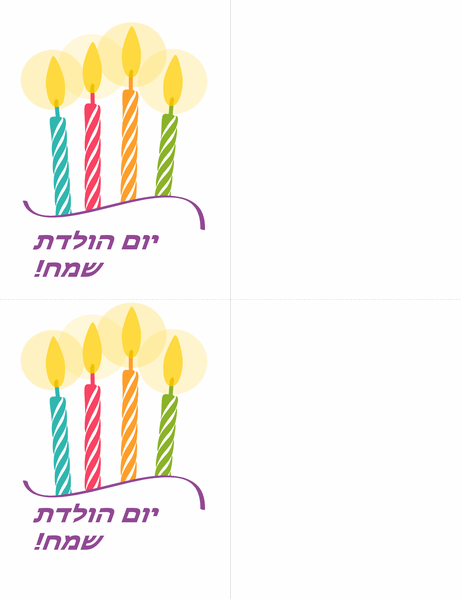 כרטיסי ברכת יום הולדת (2 בכל עמוד)