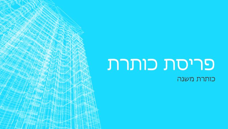 מצגת עסקית של בניין עם מסגרת תיל (מסך רחב)